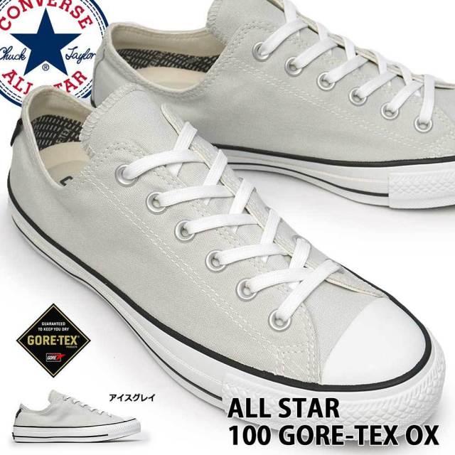 コンバース オールスター 100 ゴアテックス OX 防水 メンズ レディース スニーカー アイスグレイ ペア お揃い ユニセックス 雨 濡れない ローカット CONVERSE ALL STAR 100 GORE-TEX OX 31304150