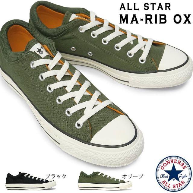 コンバース スニーカー オールスター MAリブ OX ローカット メンズ レディース MA-RIB MA-1 ミリタリー CONVERSE ALL STAR MA-RIB OX