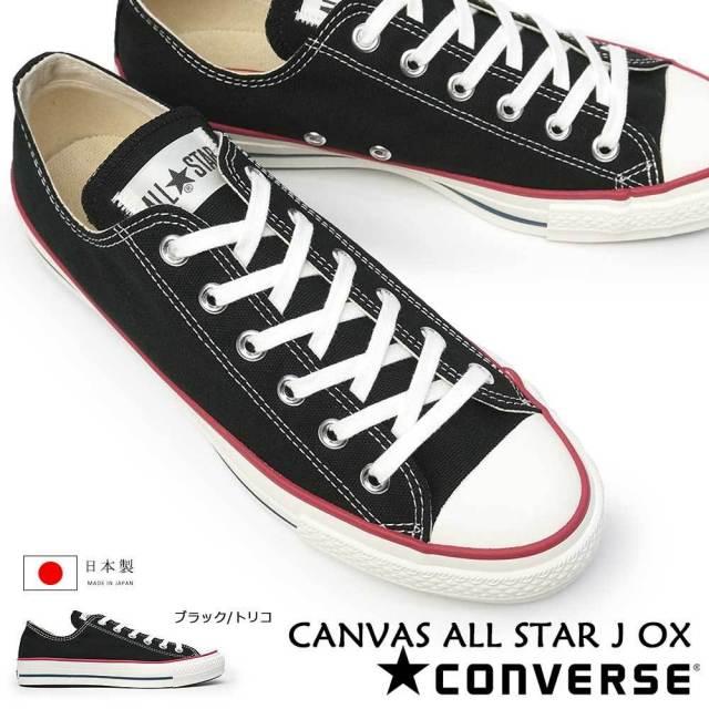 コンバース キャンバス オールスター J オックス ブラック トリコ 日本製 ローカット スニーカー メンズ レディース ユニセックス ペア お揃い チャックテイラー メイドインジャパン CONVERSE CANVAS ALL STAR J OX Made in JAPAN 31304300