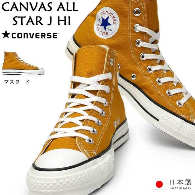 コンバース キャンバス オールスター J HI 日本製 メンズ スニーカー レディース ハイカット CONVERSE CANVAS ALL STAR J HI