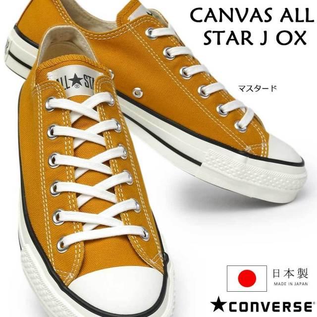 コンバース キャンバス オールスター J オックス 日本製 ローカット スニーカー メンズ レディース CONVERSE CANVAS ALL STAR J OX