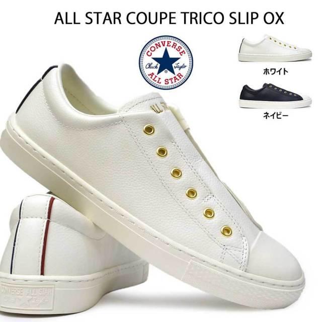 コンバース スニーカー オールスター クップ トリコ スリップ オックス レザー メンズ レディース ローカット スリッポン ユニセックス 紐なし CONVERSE ALL STAR COUPE TRICO SLIP OX