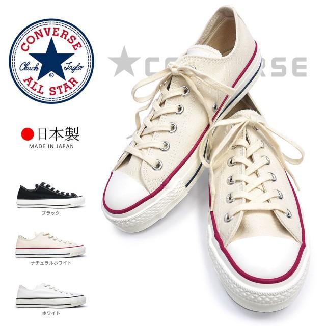 コンバース 日本製 キャンバス オールスター J オックス ローカット スニーカー メンズ レディース 定番 CONVERSE CANVAS ALL STAR J OX Made in JAPAN