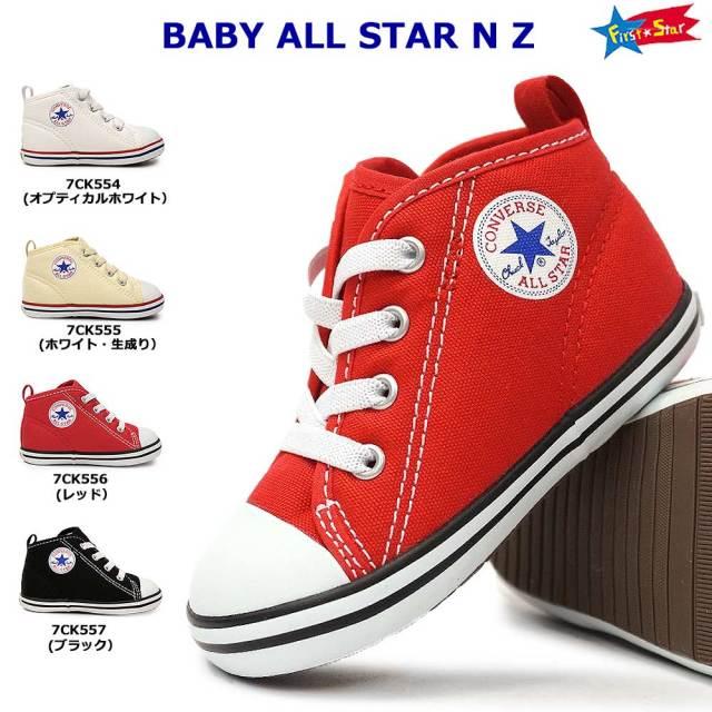 コンバース スニーカー ベビーオールスター N Z キッズ 子供 靴 ファスナー キッズ CONVERSE BABY ALL STAR N Z カップインソール 定番