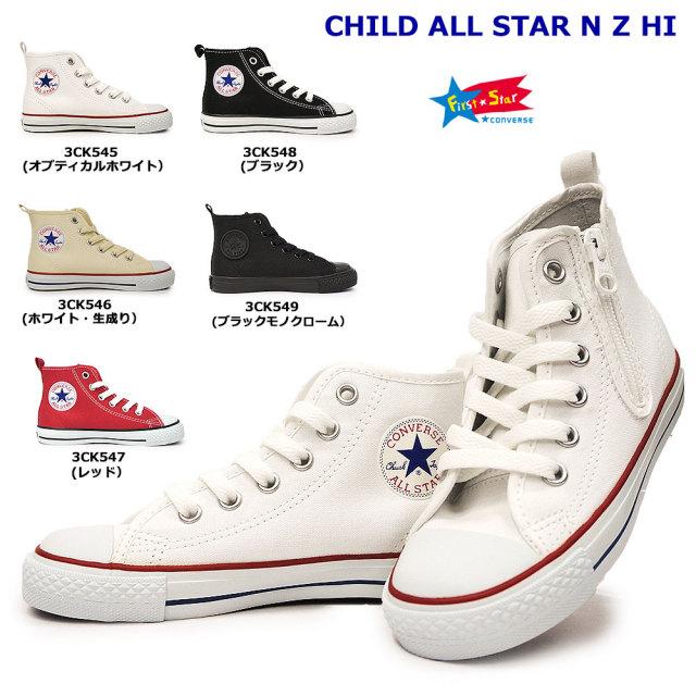 コンバース チャイルドオールスター N Z HI 子供 キッズ スニーカー 靴 ハイカット ファスナー 定番 CONVERSE CHILD ALL STAR N Z HI