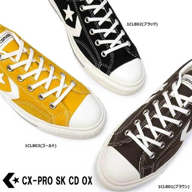コンバース スニーカー CX-PRO SK CD OX コーデュロイ スケートボード オックス メンズ レディース ローカット CONVERSE CHEVERON&STAR