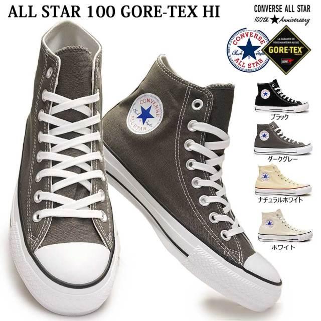 コンバース オールスター 100 ゴアテックス ハイ 防水 メンズスニーカー レディース ハイカット 100周年 CONVERSE ALL STAR 100 GORE-TEX HI 限定品