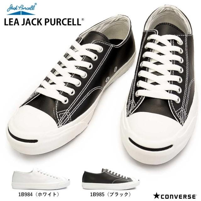 コンバース レザージャックパーセル メンズ レディース スニーカー ローカット レザー 本革 CONVERSE LEA JACK PURCELL 1B984 1B985