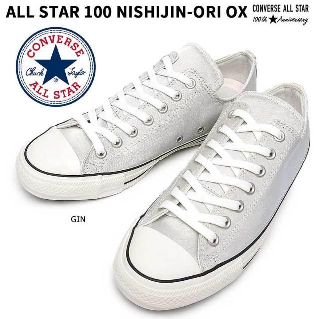 コンバース スニーカー オールスター 100 ニシジンオリ オックス メンズスニーカー レディース ローカット CONVERSE ALL STAR 100 NISHIJIN-ORI OX