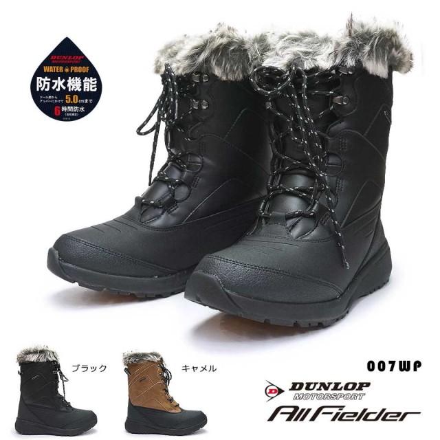 ダンロップ メンズ ブーツ AF007WP オールフィールダー 防寒 防水 スノーブーツ モータースポーツ 全天候型 4E ゆったり DUNLOP MOTORSPORT AllFielder 雪国