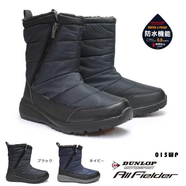 ダンロップ メンズ 防水 ブーツ AF015WP オールフィールダー 4E 全天候型 脱ぎ履き らくらく ファスナー DUNLOP MOTORSPORT AllFielder 雪国
