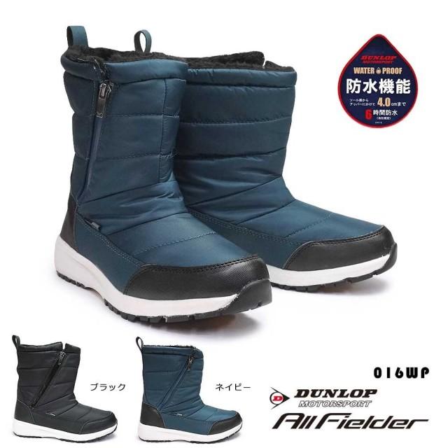 ダンロップ レディース 防水 ブーツ 016WP オールフィールダー 4E 全天候型 脱ぎ履き らくらく ファスナー ペア お揃い DUNLOP MOTORSPORT AllFielder AF016 雪国
