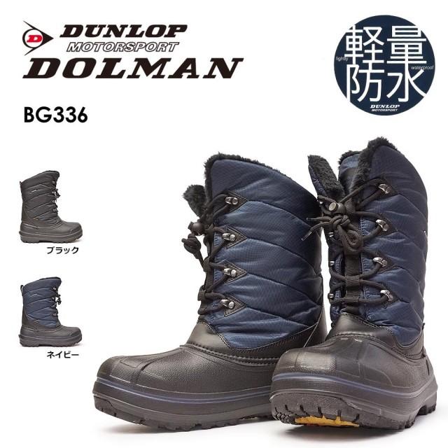 ダンロップ ドルマン メンズブーツ BG336 防寒 防水 軽量 スノーブーツ モータースポーツ DUNLOP MOTORSPORT DOLMAN 雪国 レースアップ
