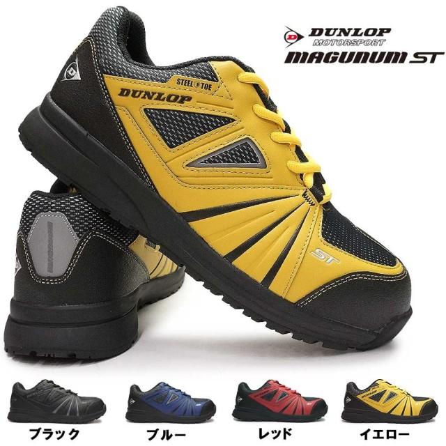 ダンロップ 軽量安全靴 スニーカー マグナム ST305 鋼鉄先芯入り 耐油底 反射材 紐 ヒモ セイフティーシューズ 幅広4E DUNLOP MAGUNUM ST