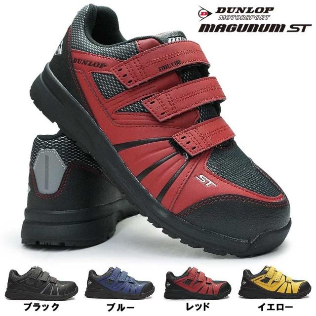 ダンロップ 軽量安全靴 スニーカー マグナム ST306 マジック ベルクロ 鋼鉄先芯入り 耐油底 反射材 セイフティーシューズ 幅広4E DUNLOP MAGUNUM ST