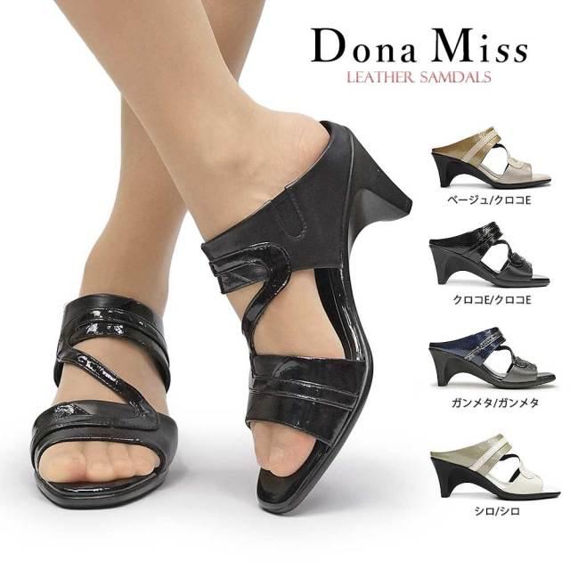 ドナミス 靴 ミュール 329 レディース サンダル レザー 日本製 Dona Miss 美脚 本革 Dona Miss 美脚 本革