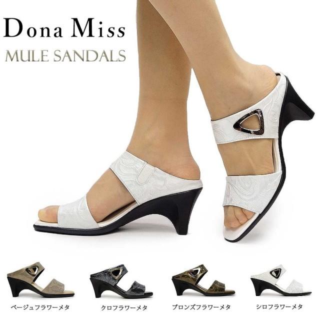 ドナミス 靴 サンダル ミュール 335 レディース メタリック レザー 日本製 Dona Miss 美脚 本革 花柄 Dona Miss