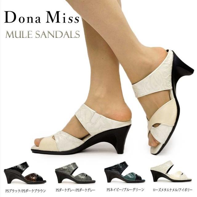 ドナミス サンダル ミュール 339 レディース メタリック レザー 日本製 Dona Miss 美脚 本革