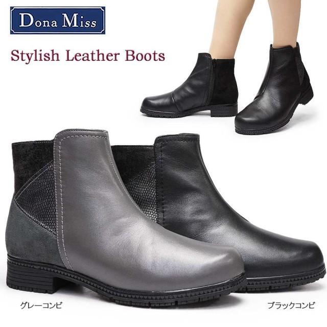 ドナミス 靴 本革 ショートブーツ 5161 レディース ソフトレザー カジュアル ファスナー 4E Dona Miss 防滑 異素材 ファスナー ジッパー