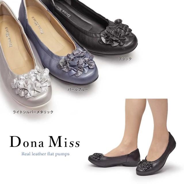 ドナミス 靴 パンプス 6261 レディース 本革 レザー フラワーモチーフ フラット バレエパンプス Dona Miss 6261 TT ラウンドトゥ ローヒール コンフォートシューズ