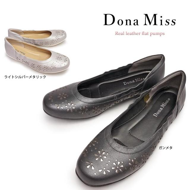 ドナミス 靴 パンプス 6262 レディース 本革 レザー フラワーモチーフ フラット バレエシューズ Dona Miss 6262 TT ラウンドトゥ ローヒール コンフォートシューズ