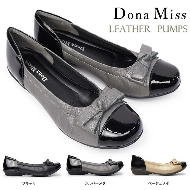 ドナミス 靴 パンプス 6301 レディース 本革 レザー コンフォートシューズ リボンモチーフ ラウンドトゥ フラット ローヒール Dona Miss M7 6301 TT ブラック シルバーメタ ベージュメタ 黒 灰色 肌色