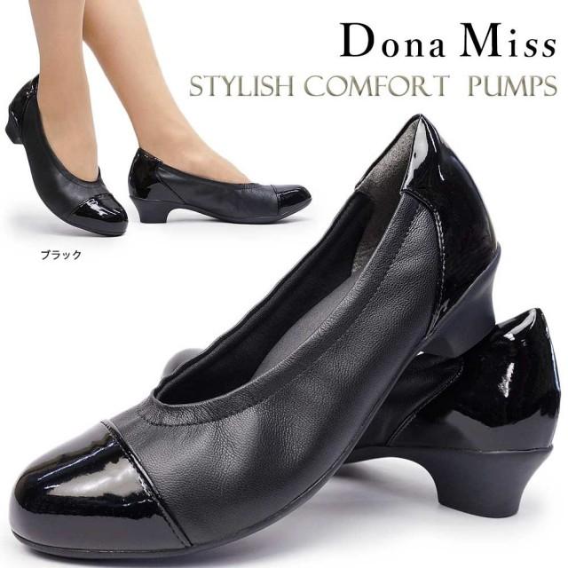ドナミス 靴 パンプス E8103 レディース 本革 レザー コンフォートシューズ フォーマル 太ヒール ラウンドトゥ Dona Miss M7 E8103 TT ブラック 黒