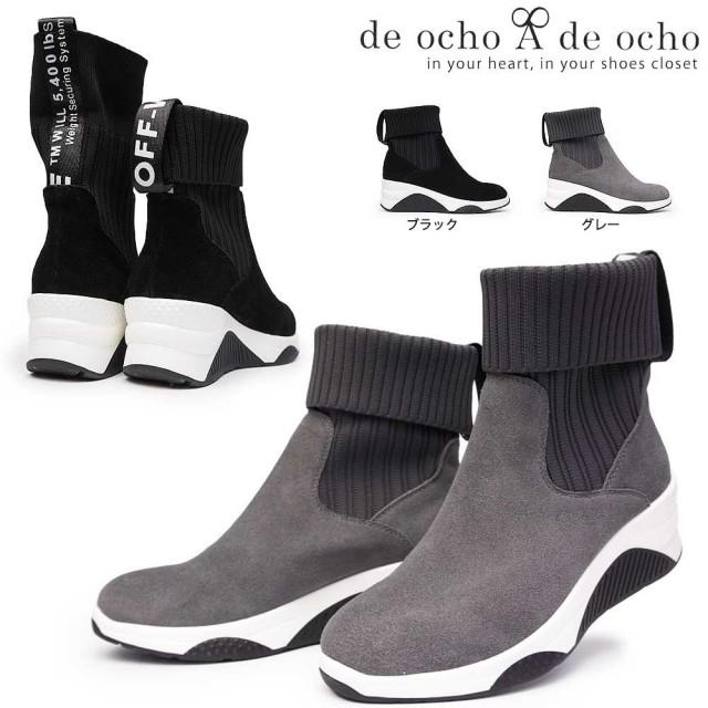 デオーチョアデオーチョ 靴 ブーツ 782-101 レディース スエード 厚底 2WAY 本革 リブニット レザー de ocho A de ocho 782101 本革 脚長 美脚