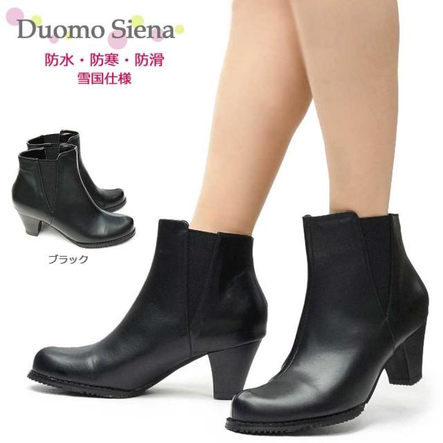 防水ブーツ レディース ドゥオモシエナ DU2236 防寒 雪国 Duomo Siena 防滑 サイドゴア