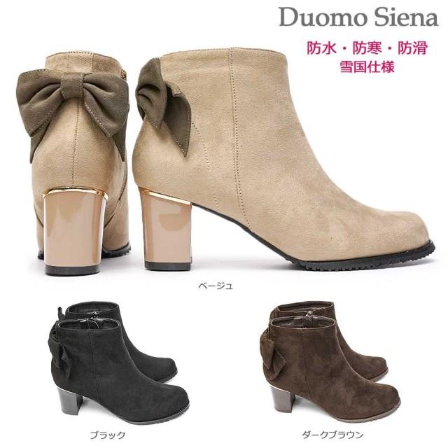 防水ブーツ レディース ドゥオモシエナ DU1855 防寒 雪国 Duomo Siena 防滑 リボン ファスナー