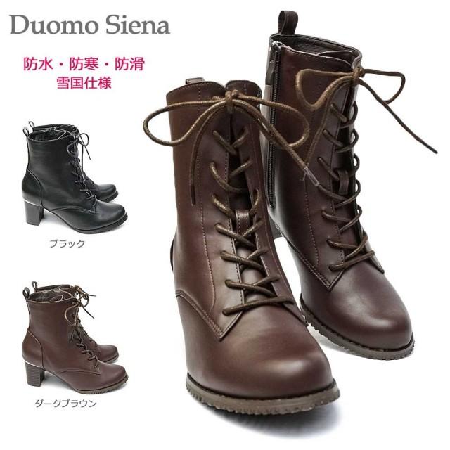 防水ブーツ レディース ドゥオモシエナ DU1856 レースアップ 編み上げ 防寒 雪国 Duomo Siena 防滑 ファスナー