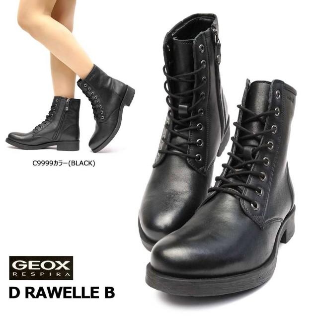 GEOX ブーツ レディース 靴 D746RB ジェオックス レザー フ ァスナー 編み上げ 黒 蒸れない GEOX D RAWELLE B ショートブーツ レースアップ