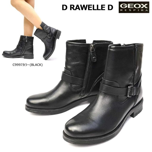 GEOX ブーツ レディース 靴 D746RD ジェオックス レザー フ ァスナー エンジニア 黒 蒸れない GEOX D RAWELLE D ショートブーツ