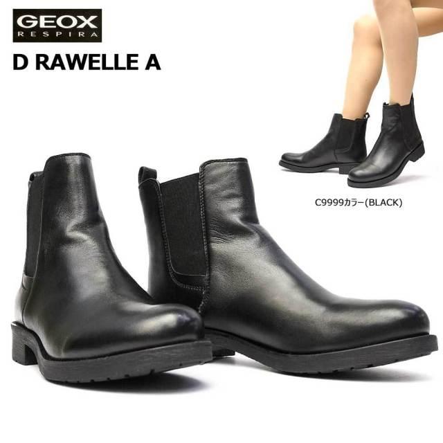 GEOX ブーツ レディース 靴 D846RA サイドゴア ジェオックス レザー 黒 蒸れない GEOX D RAWELLE D ショートブーツ