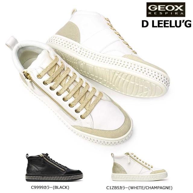 GEOX 靴 レディース スニーカー D94FFG ジェオックス ハイカット レザー フ ァスナー 黒 白 蒸れない GEOX D LEELU'G