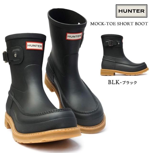 ハンター MFS9001RMA メンズ オリジナル モックトゥ ショートブーツ マット 防水 長靴 オールシーズン HUNTER MENS ORIGINAL LIGHTWEIGHT MOCK-TOE SHORT