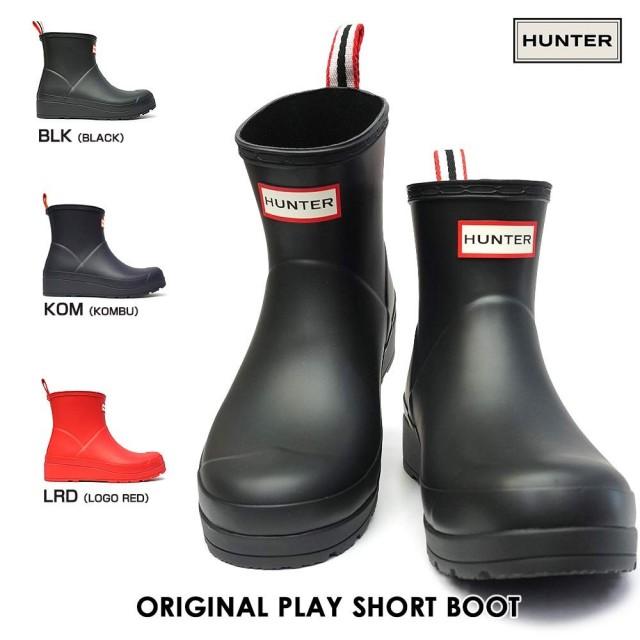 ハンター 長靴 WFS2020RMA レディース オリジナル プレイ ショート ブーツ アンクル丈 ラバー オールシーズン HUNTER ORIGINAL PLAY BOOT SHORT