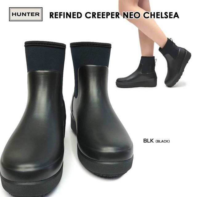 ハンター 長靴 レディース WFS2046NRE ウィメンズ リファインド クリーパー ネオ チェルシー ショート レインブーツ オールシーズン HUNTER WOMENS REFINED CREEPER NEO CHELSEA