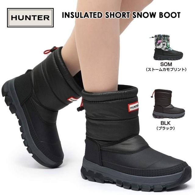 ハンター ブーツ レディース WFS2066WWU ウィメンズ オリジナル インシュレーテッド ショート スノー ブーツ HUNTER WOMENS ORIGINAL INSULATED SHORT SNOW BOOT