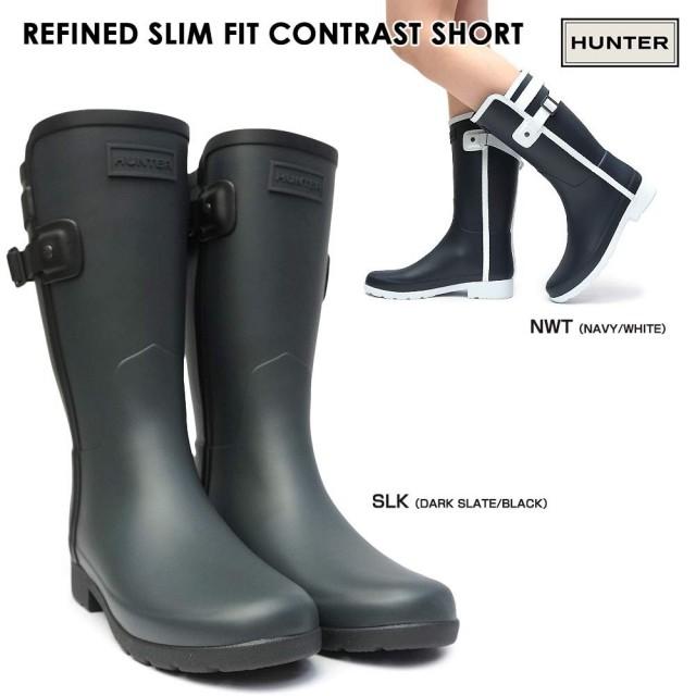 ハンター レディース 長靴 WFS2075RMA オリジナル リファインド スリム フィット コントラスト ショート ブーツ WOMENS ORG REFINED SLIM FIT CONTRAST SHORT