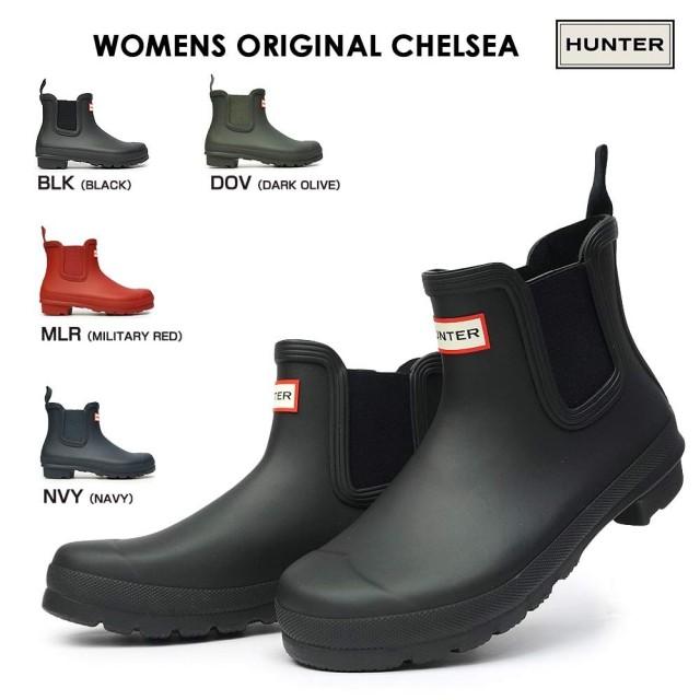 ハンター 長靴 レディース WFS2078RMA ウィメンズ オリジナル チェルシー サイドゴア ショート レインブーツ オールシーズン HUNTER WOMENS ORIGINAL CHELSEA