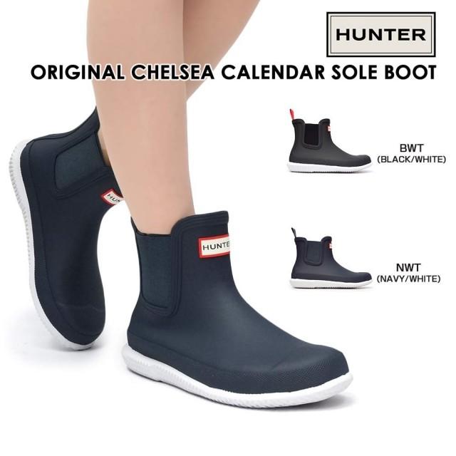 ハンター 長靴 レディース WFS2103RMA ウィメンズ オリジナル チェルシー サイドゴア ショート レインブーツ オールシーズン HUNTER WOMENS ORIGINAL CHELSEA CALENDAR SOLE
