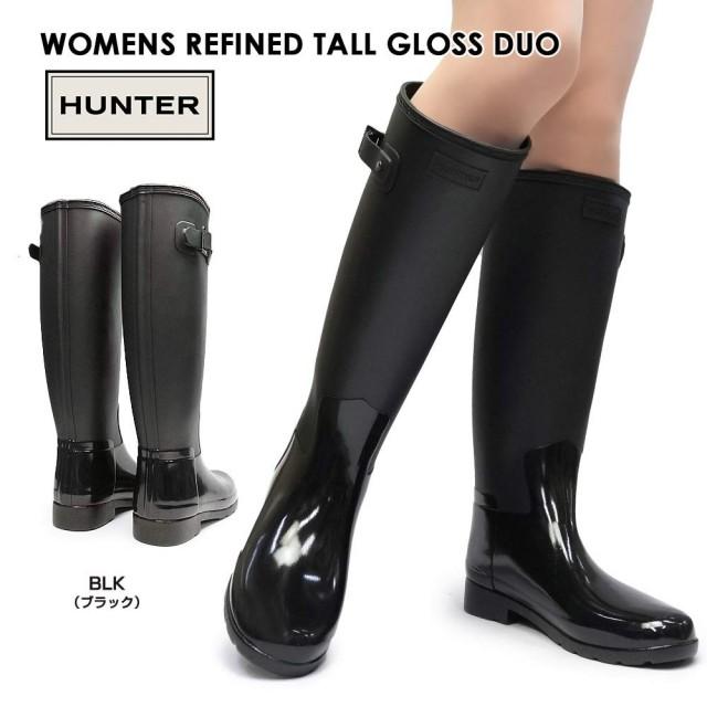 ハンター 長靴 レディース WFT2033DUO リファインド グロス デュオ トール ブーツ ロング レインブーツ HUNTER ORIGINAL WOMENS REFINED TALL GLOSS DUO