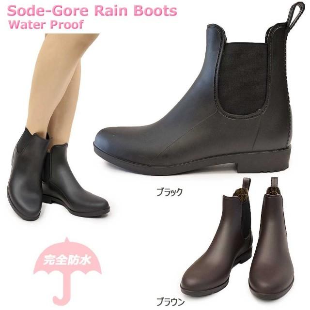 サイドゴア レインブーツ LB8205 レディースブーツ 完全防水 レディース ショートブーツ シンプル Side Gore Rain Boots