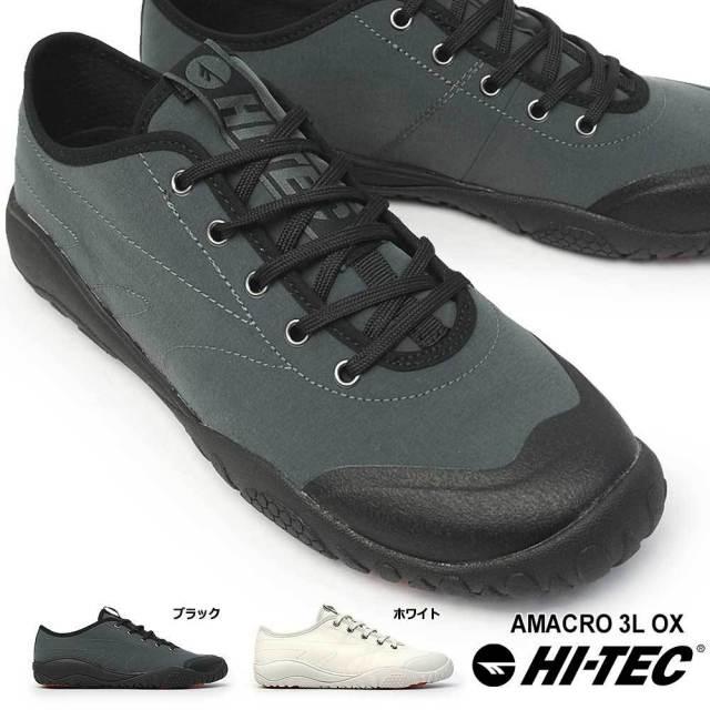 ハイテック 防水 スニーカー AMACRO 3L OX メンズ レディース 靴 ローカット レインスニーカー ユニセックス ペア お揃い サイトス 透湿 アダプター アウトドア GAMAHEX 吸湿速乾 抗菌防臭インソール HI-TEC アマクロ 3レイヤー オックス