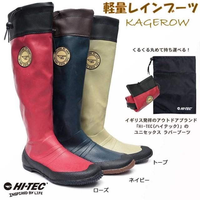 ハイテック BTU08 メンズ レインブーツ レディース長靴 防滑 ユニセックス ラバー 雨 雪 HI-TEC HT BTU08