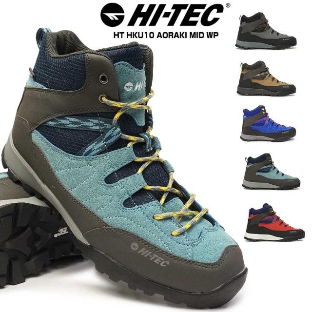 ハイテック 防水 アウトドアシューズ HKU10 AORAKI MID WP メンズ ミッドカットスニーカー ハイキング 登山 HI-TEC