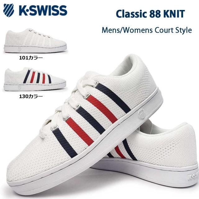 ケースイス スニーカー クラシック 88 ニット 05849 コートスタイル メンズ Kスイス K・SWISS Classic88 CVS テニスシューズ