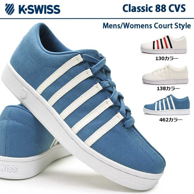 ケースイス スニーカー クラシック 88 キャンバス 05791 75791 コートスタイル メンズ レディース Kスイス K・SWISS Classic88 CVS テニスシューズ