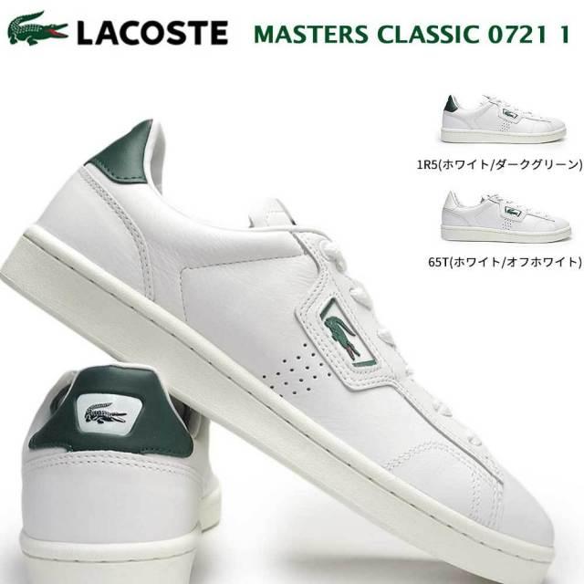 ラコステ スニーカー レディース レザー SF00441 マスターズ クラシック 07210 1 テニスシューズ LACOSTE MASTERS CLASSIC 0721 1